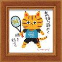 ミニ アート フレーム メッセージアート 糸井 忠晴 テニス IT-00612 12x12cm ギフト 猫 額付き 和風インテリア 取寄品