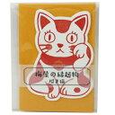 梅屋 縁起物シリーズ 封筒付き ミニカード 5枚セット メッセージカード 招き猫 アクティブコーポレーション 贈り物 和風 インバウンド通販 メール便可