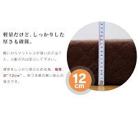 ソファベッドソファ三つ折りマットレスシングル12cm高反発バランスマットレス【05P11Apr15】【高反発バランスマットレス-S】【ドリス】