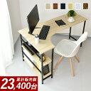 【送料無料】 L字デスク パソコンデスク PCデスク 140...