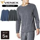 【P5倍】【公式】 VENEX コンフォートヒート リカバリーウェア メンズ ロ