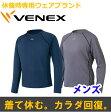 【 送料無料 】 VENEX ベネクス リカバリーウェア メンズ リラックス ロングスリーブ