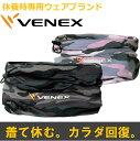 VENEX ベネクス リカバリーウェア ネックウォーマー 2WAYコンフォート ライト ( メッシュ素材 ) 迷彩柄 カモフラージュ柄