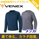 【新色登場!】【 送料無料 】 VENEX ベネクス リカバリーウェア メンズ リラックス ロングスリーブ