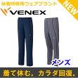 【新色登場!】【 送料無料 】 VENEX ベネクス リカバリーウェア メンズ リラックス ロングパンツ P19Jul15