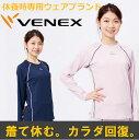【 送料無料 】 VENEX ベネクス リカバリーウェア レディース リラックス ロングスリーブ T