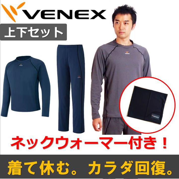 【 送料無料 】 VENEX ベネクス リカバリーウェア メンズ リラックス ロング上下セ…...:venexshop:10000109