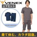 【 送料無料 】 VENEX ベネクス リカバリーウェア メンズ リラックス ショートスリーブ ハーフパンツ上下セット