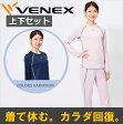 【 送料無料 】 VENEX ベネクス リカバリーウェア レディース リラックス ロング 上下セット