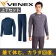 【 送料無料 】 VENEX ベネクス リカバリーウェア メンズ リラックス ロング上下セット