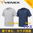 【 送料無料 】 VENEX ベネクス リカバリーウェア メンズ スタンダードドライ ショートスリーブ T