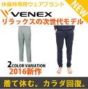 【 送料無料 】 VENEX ベネクス リカバリーウェア メンズ スタンダードドライ ロングパンツ