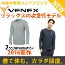 【 送料無料 】 VENEX ベネクス リカバリーウェア メンズ スタンダードドライ ロングスリーブ