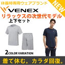【 送料無料 】 VENEX ベネクス リカバリーウェア メンズ スタンダードドライ 上下セット ショートスリーブ ハーフパンツ