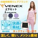 venex-recovery-wear1-e1487051718789 VENEX リカバリーウェアの効果レビューとモデル5種類の特徴と最安価格比較
