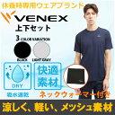 venex-recovery-wear1-e1487051718789 VENEX リカバリーウェアの効果レビューとモデル4種類の特徴と価格比較