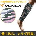 VENEX ベネクス リカバリー ウェア ユニセックス レッグコンフォート 迷彩柄 両足用