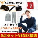 【 送料無料・福袋 】 VENEX ベネクス リカバリーウェア メンズ スタンダードドライ 上下セット ロングスリーブ ロングパンツノベル…