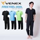 【 送料無料 】 VENEX ベネクス リカバリーウェア メンズ フリーフィールクール 上下