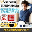 【 送料無料 】 VENEX メンズ スタンダードドライ ロングスリーブ ベネクス リカバリーウェア...