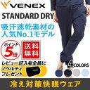 【 送料無料 】 VENEX メンズ スタンダードドライ ロ