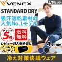 【 送料無料 】 VENEX メンズ スタンダードドライ 上...