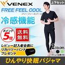 【 送料無料 】 VENEX ベネクス リカバリーウェア メ...