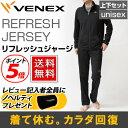 【 送料無料 】 VENEX リフレッシュジャージー 上下セット ベネクス リカバリーウェア