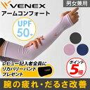 VENEX アームコンフォート ベネクス リカバリーウェア UVカット UPF50+ 両腕用 疲労回