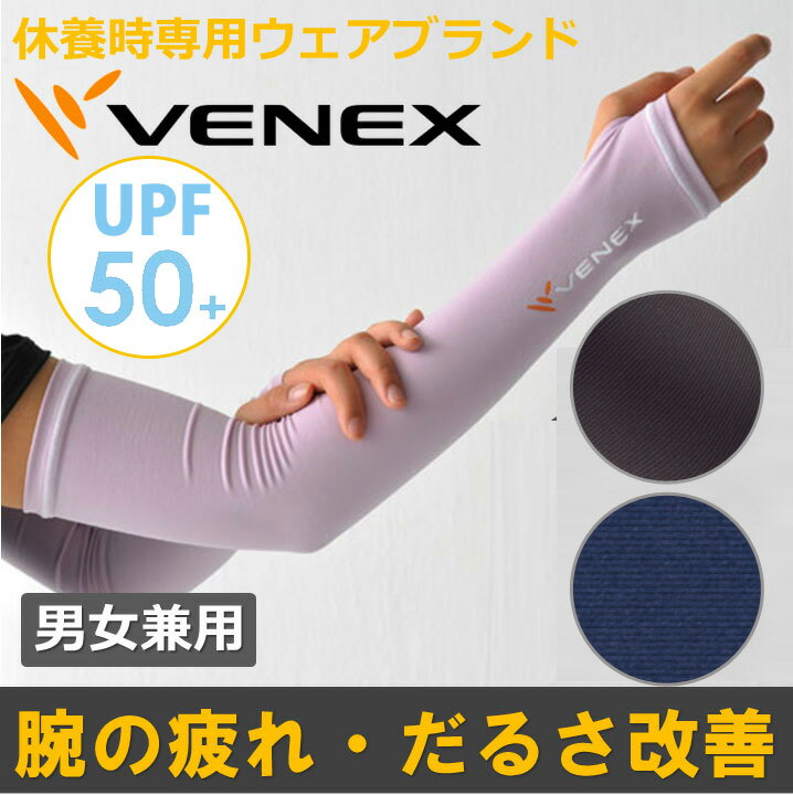 VENEX ベネクス リカバリーウェア アームコンフォート UVカット UPF50+ 両腕…...:venexshop:10000039