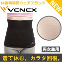 VENEX ベネクス リカバリーウェア  モダール ボディコンフォート 腹巻き 冷房対策 薄手 メッシュ PHT特殊素材で温める