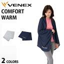 【 送料無料 】 VENEX コンフォートウォームブランケット ベネクス リカバリーウェア