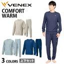 【 送料無料 】 VENEX メンズ コンフォートウォーム 上下セット ロングスリーブ クル
