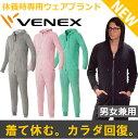 【 送料無料 】数量限定 VENEX ベネクス リカバリーウェア スリープパイルオールインワン ユニセックス