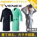 【 送料無料 】数量限定 VENEX ベネクス リカバリーウェア スリープパイルガウン ユニセックス