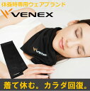 楽天venexshop ( ベネクスショップ )VENEX ネックコンフォート ベネクス リカバリーウェア 睡眠用 肩こり 首こり 快眠 安眠 疲労回復