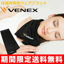 【 期間限定送料無料 】 VENEX ネックコンフォートベネクス リカバリーウェア 睡眠用