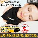 VENEX ネックコンフォート ベネクス リカバリーウェア 睡眠用 肩こり 首こり 快眠 安眠 疲労回復