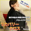 【送料無料 】 VENEX ベネクス リカバリーウェア リカバリークロス(収納袋付)