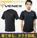 【 送料無料 】 VENEX ベネクス リカバリーウェア メンズ リフレッシュTシャツ