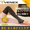 【 送料無料 】VENEX ベネクス リカバリーウェアイージーフィットナイトソックス 両足用
