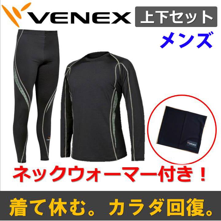 【 送料無料 】 VENEX ベネクス リカバリーウェア メンズ リチャージ ロングスリー…...:venexshop:10000065