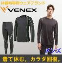 【 送料無料 】 VENEX ベネクス リカバリーウェア メンズ リチャージ ロングスリーブ 上下セット