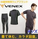 【 送料無料 】 VENEX ベネクス リカバリーウェア メンズ リチャージ ショートスリーブ T 上下セット