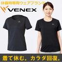 【 送料無料 】 VENEX ベネクス リカバリーウェア レディース リフレッシュTシャツ