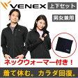 【 送料無料 】 VENEX ベネクス リカバリーウェア ユニセックス リフレッシュジャージー 上下セット( ジップアップ / フードなし ) (VENEXノベルティネックウォーマー付)