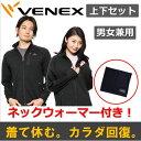 【 送料無料 】 VENEX ベネクス リカバリーウェア ユニセックス リフレッシュジャージー 上下セット( ジップアップ / フードなし ) …