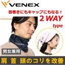 VENEX ベネクス リカバリーウェア ネックウォーマー 2WAYコンフォート