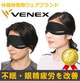 アイマスク VENEX ベネクス リカバリーウェア 睡眠用 安眠 快眠 疲労回復 眼精疲労