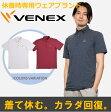 【 送料無料 】VENEX ベネクス リカバリーウェア メンズ リフレッシュ ポロシャツ ホワイト ネイビー ワインレッド P19Jul15